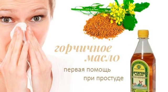 Горчичное масло: польза для здоровья
