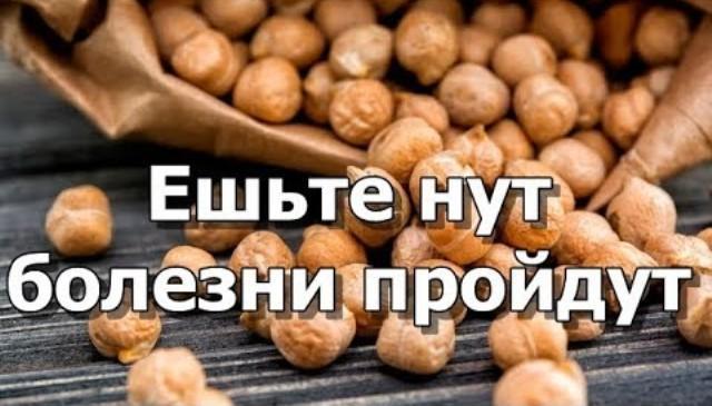 Горох нут польза и вред рецепты приготовления