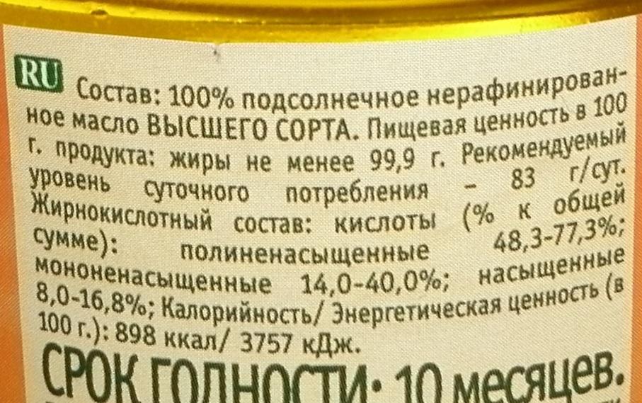 Калорийность и пищевая ценность подсолнечного масла