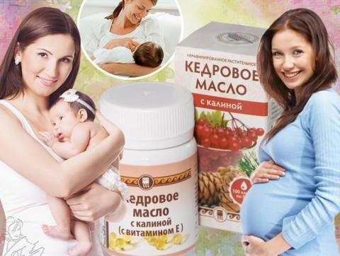 Как принимать кедровое масло при беременности