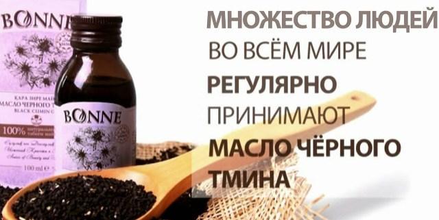 Как принимать масло черного тмина