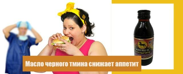 Масло черного тмина: как принимать при похудении