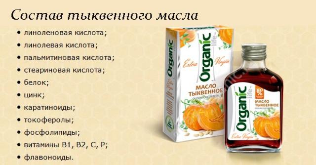 Тыквенное масло: польза и вред, как принимать Состав тыквенного масла