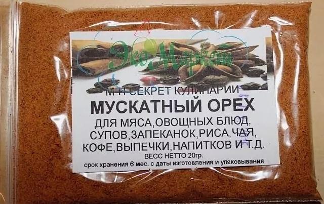 Мускатный орех: в какие блюда добавляют