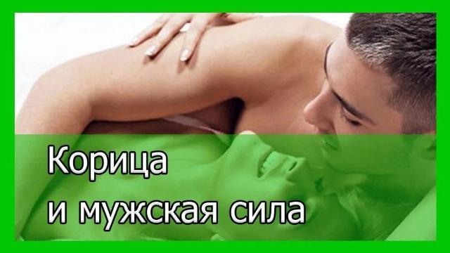 Корица: полезные свойства и противопоказания для мужчин