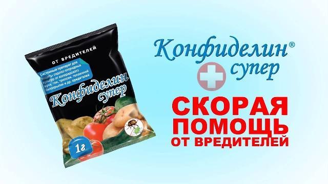 Конфиделин средство от вредителей