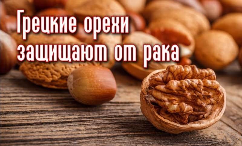 какие продукты убивают раковые клетки орехи
